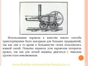 Использование паровоза в качестве нового способа транспортировки было выгодным д