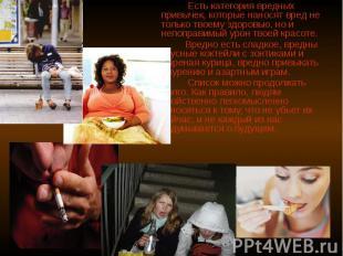 Есть категория вредных привычек, которые наносят вред не только твоему здоровью,