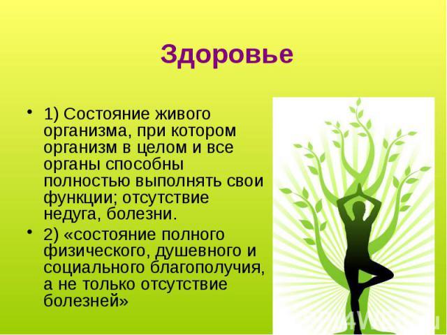 1) Состояние живого организма, при котором организм в целом и все органы способны полностью выполнять свои функции; отсутствие недуга, болезни. 1) Состояние живого организма, при котором организм в целом и все органы способны полностью выполнять сво…