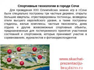 Спортивные технологии в городе Сочи Спортивные технологии в городе Сочи Для пров
