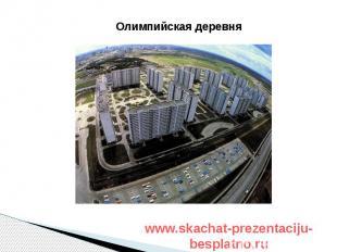 Олимпийская деревня Олимпийская деревня