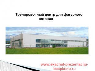Тренировочный центр для фигурного катания Тренировочный центр для фигурного ката