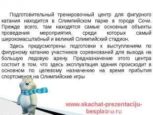 Подготовительный тренировочный центр для фигурного катания находится в Олимпийск