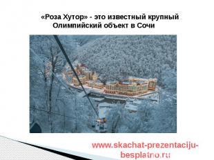 «Роза Хутор» - это известный крупный Олимпийский объект в Сочи «Роза Хутор» - эт