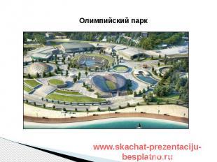 Олимпийский парк Олимпийский парк