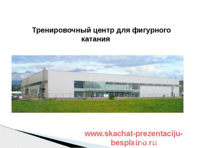 Тренировочный центр для фигурного катания Тренировочный центр для фигурного катания