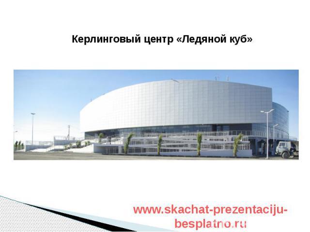 Керлинговый центр «Ледяной куб» Керлинговый центр «Ледяной куб»