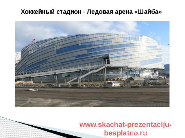 Хоккейный стадион - Ледовая арена «Шайба» Хоккейный стадион - Ледовая арена «Шайба»