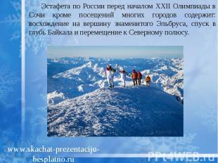 Эстафета по России перед началом XXII Олимпиады в Сочи кроме посещений многих го