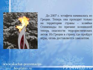До 2007 г. эстафета начиналась из Греции. Теперь она проходит только на территор