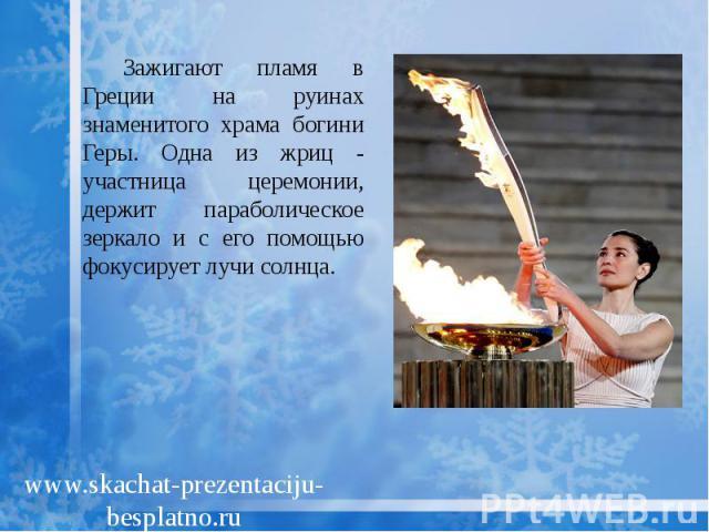 Зажигают пламя в Греции на руинах знаменитого храма богини Геры. Одна из жриц - участница церемонии, держит параболическое зеркало и с его помощью фокусирует лучи солнца. Зажигают пламя в Греции на руинах знаменитого храма богини Геры. Одна из жриц …