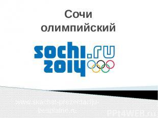 Сочи олимпийский