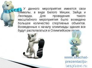 У данного мероприятия имеются свои символы, в виде Белого Мишки, Зайца и Леопард