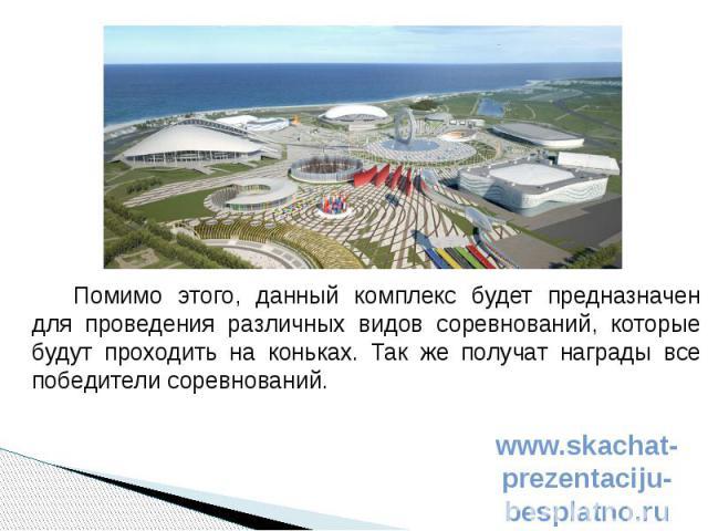 Помимо этого, данный комплекс будет предназначен для проведения различных видов соревнований, которые будут проходить на коньках. Так же получат награды все победители соревнований. Помимо этого, данный комплекс будет предназначен для проведения раз…