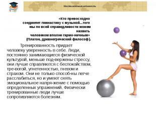 Моя двигательная активность Тренированность придает человеку уверенность в себе.