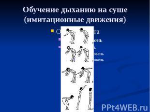 Обучение дыханию на суше (имитационные движения)