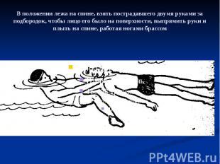 В положении лежа на спине, взять пострадавшего двумя руками за подбородок, чтобы