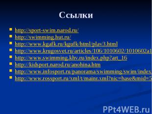Ссылки http://sport-swim.narod.ru/ http://swimming.hut.ru/ http://www.kgafk.ru/k