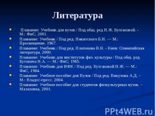 Литература Плавание: Учебник для вузов / Под общ. ред Н.Ж. Булгаковой. - М.: ФиС