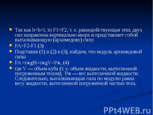 Так как h<h+l, то F1<F2, т. е. равнодействующая этих двух сил направлена в