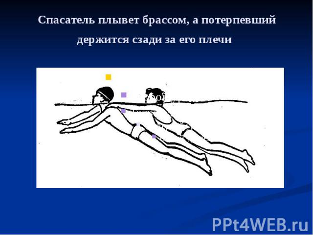 Спасатель плывет брассом, а потерпевший держится сзади за его плечи