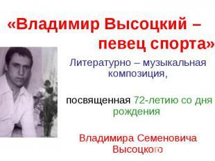 «Владимир Высоцкий – певец спорта» Литературно – музыкальная композиция, посвяще