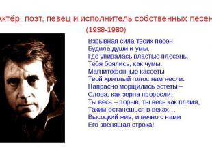 Актёр, поэт, певец и исполнитель собственных песен. (1938-1980)