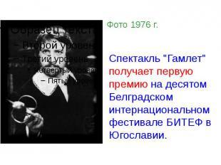 """Спектакль """"Гамлет"""" получает первую премию на десятом Белградском интер"""