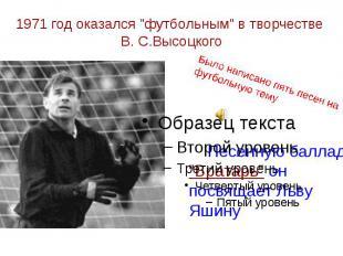 """1971 год оказался """"футбольным"""" в творчестве В. С.Высоцкого Песенную ба"""