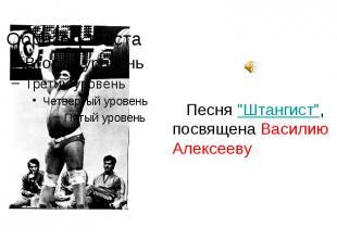 """Песня """"Штангист"""", посвящена Василию Алексееву Песня """"Штангист&quo"""