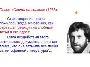 Песня «Охота на волков» (1968). Стихотворение-песня сложилось тогда мгновенно, к