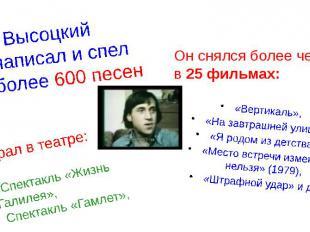 Высоцкий написал и спел более 600 песен Высоцкий написал и спел более 600 песен