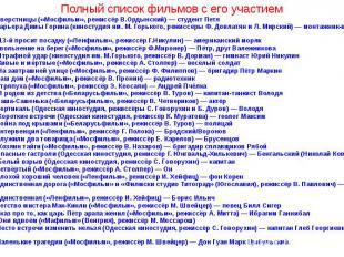 Полный список фильмов с его участием 1959 — Сверстницы («Мосфильм», режиссёр В.О