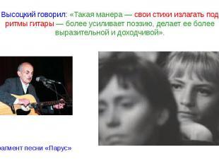 Высоцкий говорил: «Такая манера — свои стихи излагать под ритмы гитары — более у