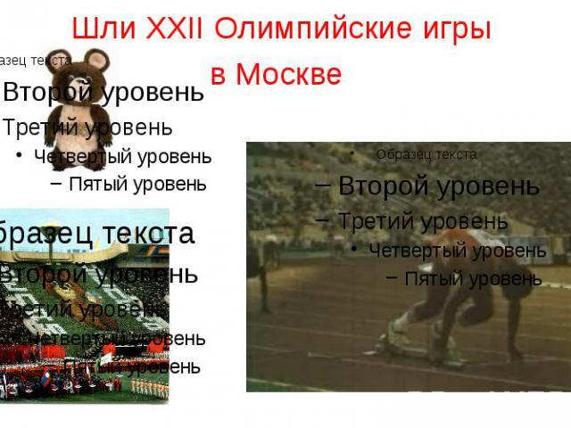 Шли XXII Олимпийские игры в Москве