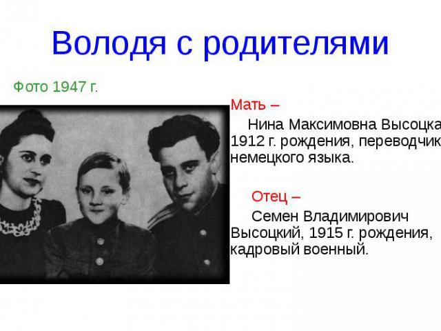 Володя с родителями Фото 1947 г.