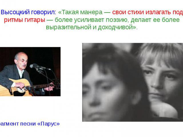 Высоцкий говорил: «Такая манера — свои стихи излагать под ритмы гитары — более усиливает поэзию, делает ее более выразительной и доходчивой».