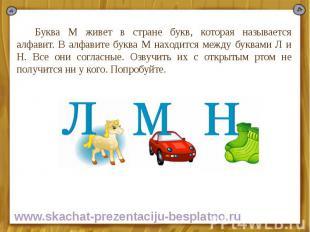 Буква М живет в стране букв, которая называется алфавит. В алфавите буква М нахо