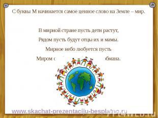 С буквы М начинается самое ценное слово на Земле – мир. С буквы М начинается сам