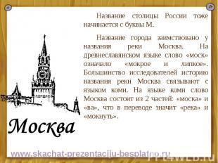 Название столицы России тоже начинается с буквы М. Название столицы России тоже