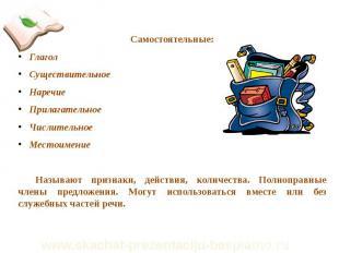 Самостоятельные: Самостоятельные: Глагол Существительное Наречие Прилагательное