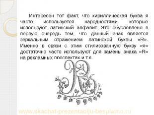 Интересен тот факт, что кириллическая буква я часто используется народностями, к