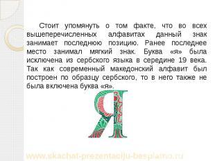 Стоит упомянуть о том факте, что во всех вышеперечисленных алфавитах данный знак