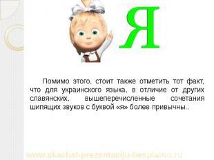 Помимо этого, стоит также отметить тот факт, что для украинского языка, в отличи