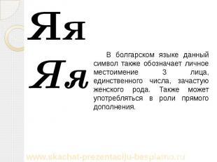 В болгарском языке данный символ также обозначает личное местоимение 3 лица, еди