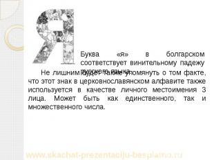 Не лишним будет также упомянуть о том факте, что этот знак в церковнославянском