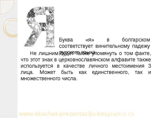 Не лишним будет также упомянуть о том факте, что этот знак в церковнославянском алфавите также используется в качестве личного местоимения 3 лица. Может быть как единственного, так и множественного числа. Не лишним будет также упомянуть о том факте,…