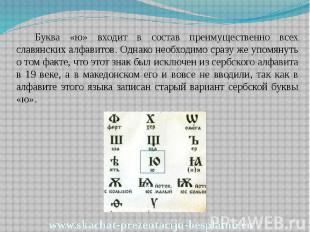Буква «ю» входит в состав преимущественно всех славянских алфавитов. Однако необ