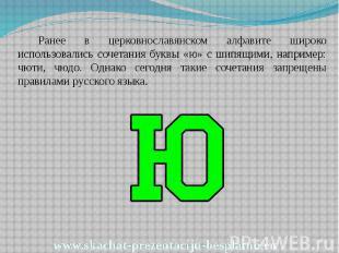 Ранее в церковнославянском алфавите широко использовались сочетания буквы «ю» с