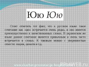 Стоит отметить тот факт, что в русском языке такое сочетание как «цю» встречаетс